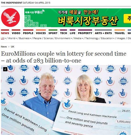 복권 1등 '2번' 당첨된 부부, 2830억분의 1 확률…당첨금이 무려  - 아시아경제