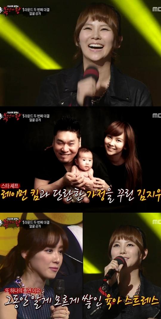 김지우. 사진=MBC 방송화면 캡처
