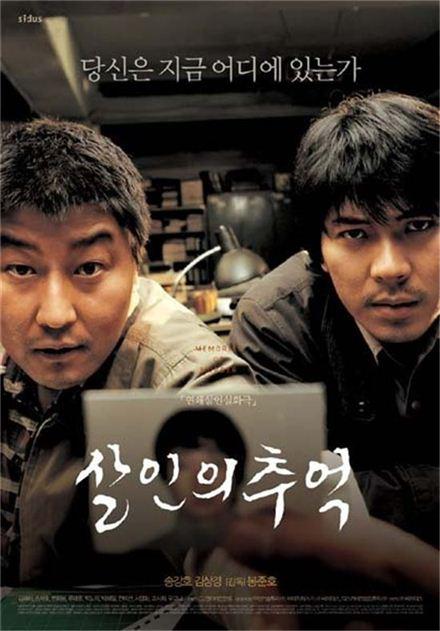 영화 '살인의 추억' 포스터