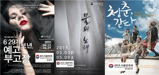 서울연극제 공식참가작 3편