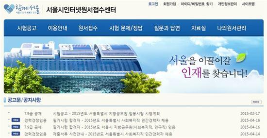 공무원시험. 사진=서울시 인터넷 원서접수 홈페이지