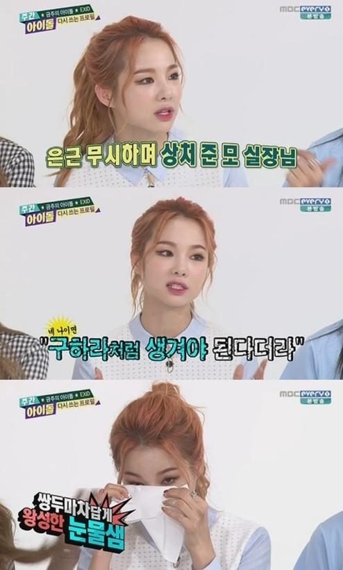 솔지. 사진=MBC every1 '주간아이돌' 방송화면 캡처