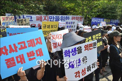 """교육부, 서울 자사고 '대성고'→일반고 전환 """"동의"""""""