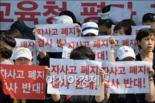 지난해 7월 열린 자사고 폐지 반대 학부모 집회 모습