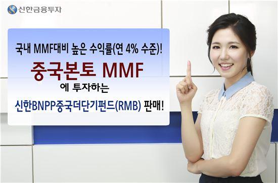 신한금융투자, 위안화 기준가 펀드 판매 - 아시아경제