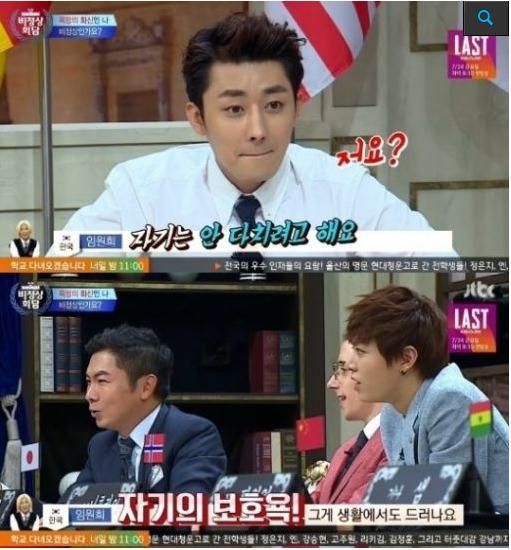 손호준, 임원희. 사진=JTBC '비정상회담' 방송화면 캡처
