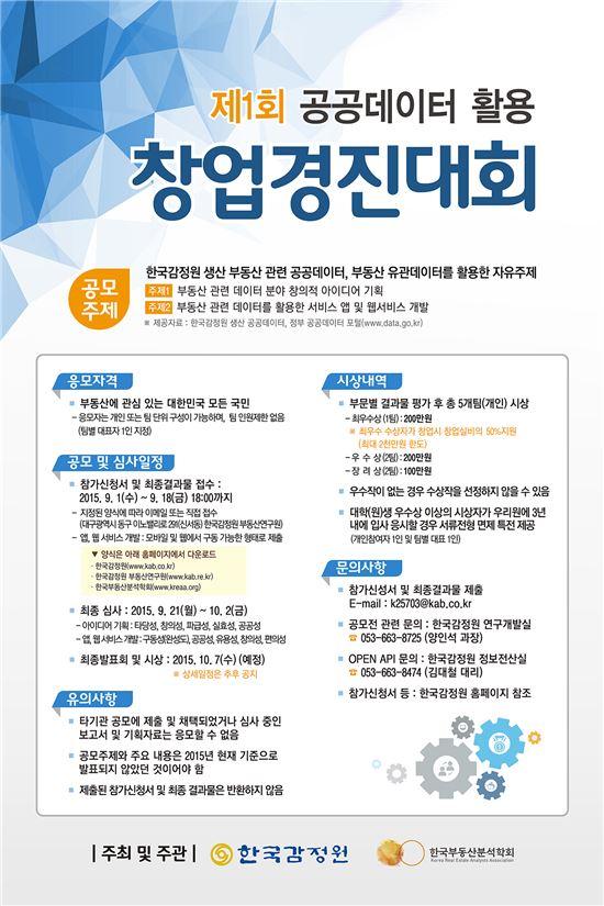 '부동산 관련 공공데이터 활용 창업경진대회 공모전' 포스터.