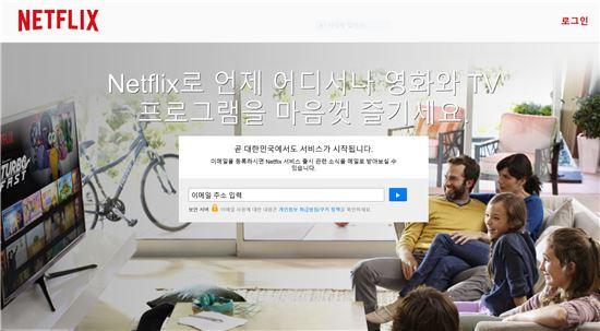 넷플릭스 한국 접속 화면