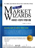 새로운 시장의 마법사들