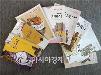 현행 한국사 검정교과서 8종 (사진=아시아경제DB)