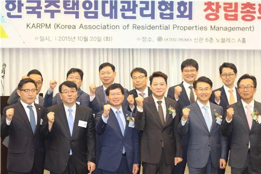 한국주택임대관리협회가 20일 창립총회를 갖고 공식 출범했다. 앞줄 오른쪽에서 세번째가 초대회장을 맡은 박승국 라이프테크 대표이사.