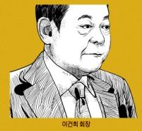 이건희 삼성 회장 '200억원 기부'의 비밀 - 아시아경제