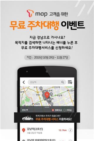 지니웍스, T맵과 제휴해 '파킹온' 주차대행 서비스 제공