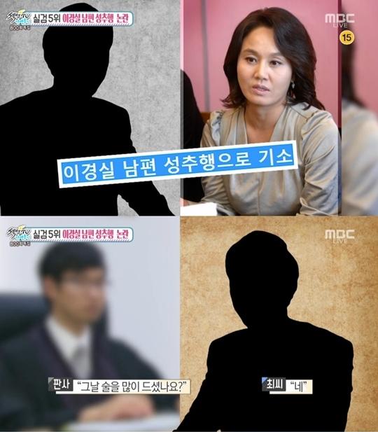 이경실 남편 성추행 혐의. 사진=MBC '섹션TV 연예통신' 캡처