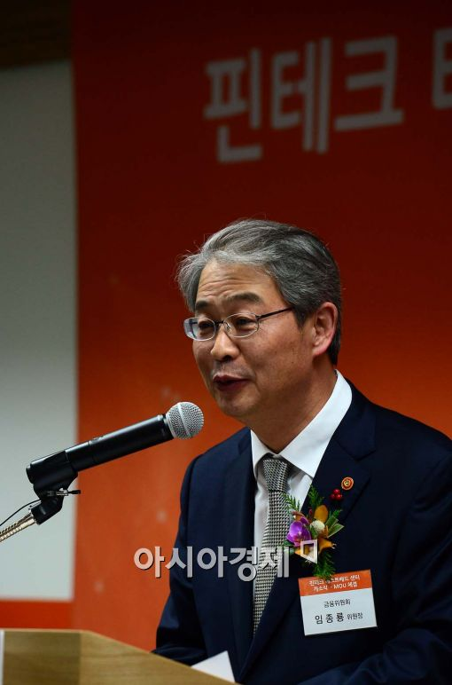 [포토]축사하는 임종룡 금융위원장