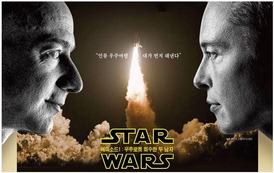 [과학을 읽다]머스크 vs 베저스 'STAR WAR' - 아시아경제