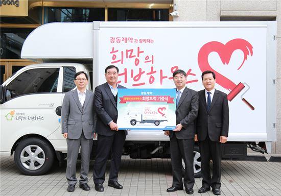 광동제약, 희망의 러브하우에 1톤 트럭 기증 - 아시아경제