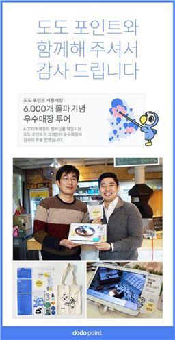 스포카, '도도어워즈' 개최