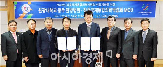 장흥군(군수 김성)은  5일 군청 상황실에서 원광대학교 광주한방병원(원장 성강경)과 2016 장흥국제통합의학박람회 성공개최를 위한 업무협약을 체결했다.