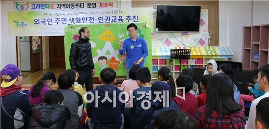 광주시 광산구 제1회 외국인주민 인권·안전 교육 실시