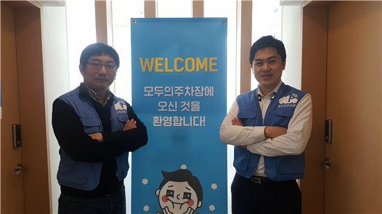 강수남, 김동현 모두컴퍼니 공동대표