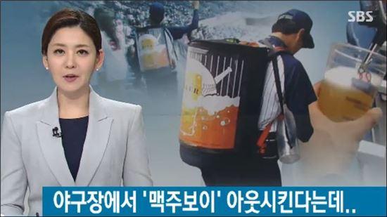 맥주보이 (SBS 화면 캡처)