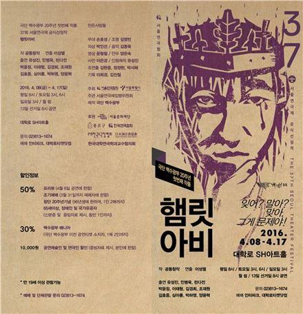극단 백수광부 '햄릿아비'…서울연극제 대상
