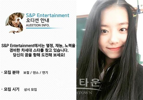 사진=S&P Entertainment, 김소혜 SNS