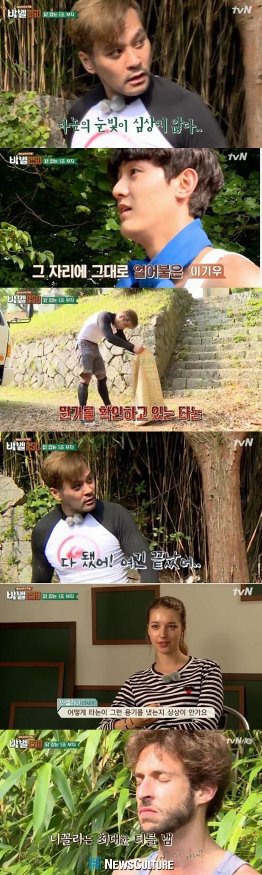 바벨 250 닭 잡는 장면. 사진=tvN '바벨 250' 방송 캡쳐