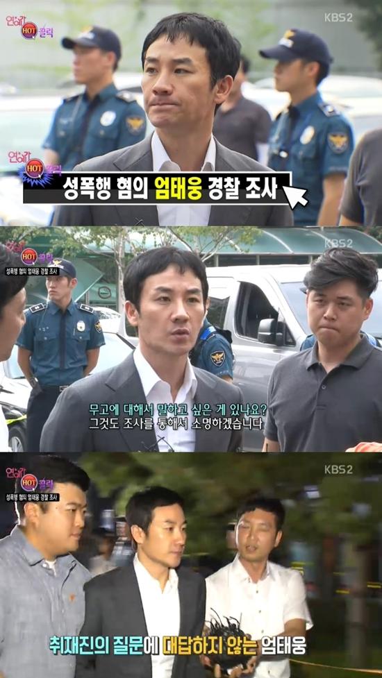 '연예가중계' 엄태웅 / 사진=KBS2 '연예가중계' 엄태웅 캡처