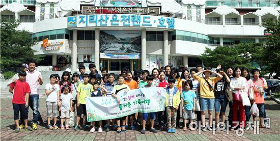 '사랑의 공부방' 청소년 가을맞이 추억여행