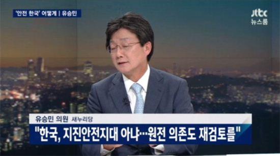 유승민 뉴스룸 출연/사진= JTBC 제공