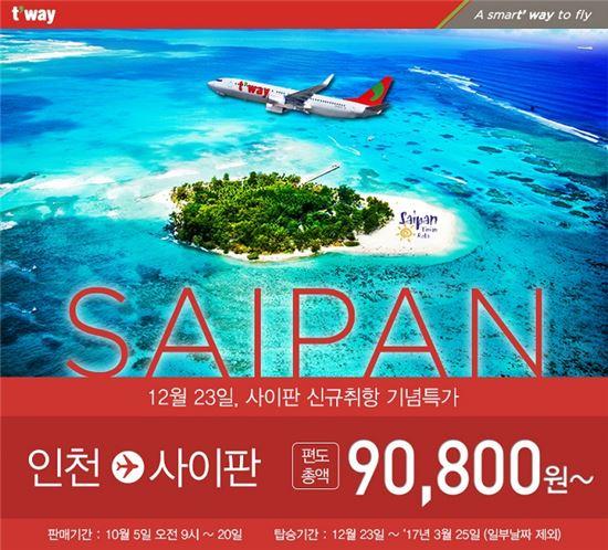 티웨이항공, 인천~사이판 신규 취항…편도 9만800원부터