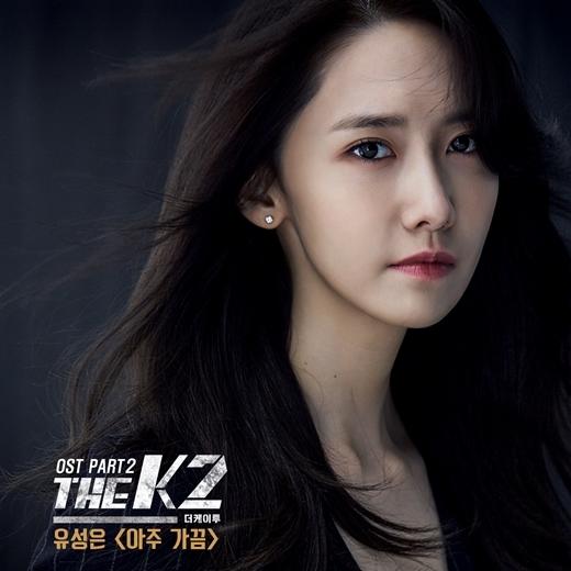 유성은이 부른 윤아 테마곡 '아주 가끔'. 사진=tvN '더 케이투' 제공