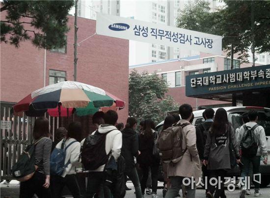 ▲16일 삼성 GSAT 응시자들이 서울 강남구 단대부고 고사장으로 들어가고 있다.(제공=삼성)