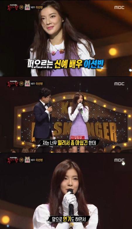 이선빈. 사진=KBS2 '복면가왕' 방송 캡쳐