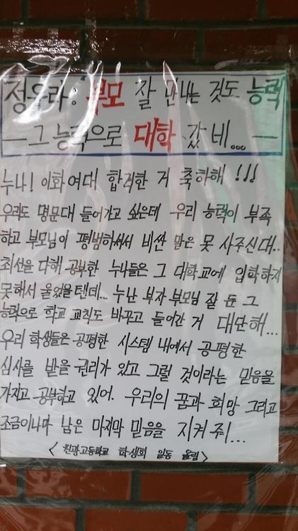전북 원광고등학교 학생들의 대자보/사진=연합뉴스
