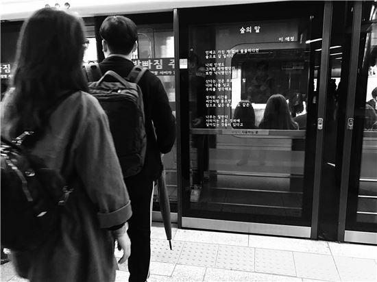 [조문환의 평사리日記] 서울에 며칠 다녀오면