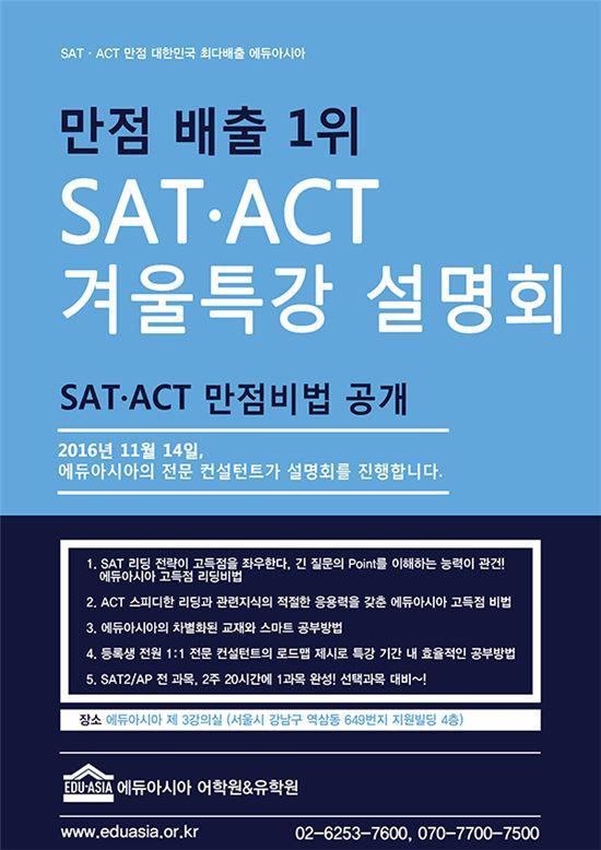 2016 에듀아시아 SAT&ACT 겨울특강 설명회