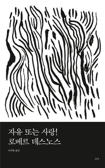 [신간뽀개기]난 죽었다고 시작하는 소설…반수면상태에서 글 쓰는 '영매술 작법'
