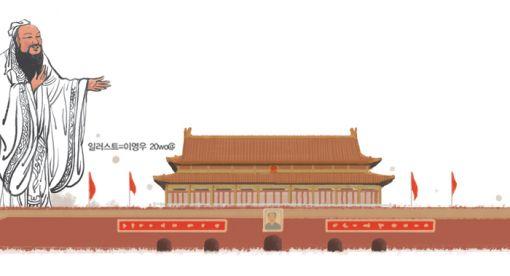 [이남곡의 인문의 창]시진핑 주석에게 드리는 글(3)