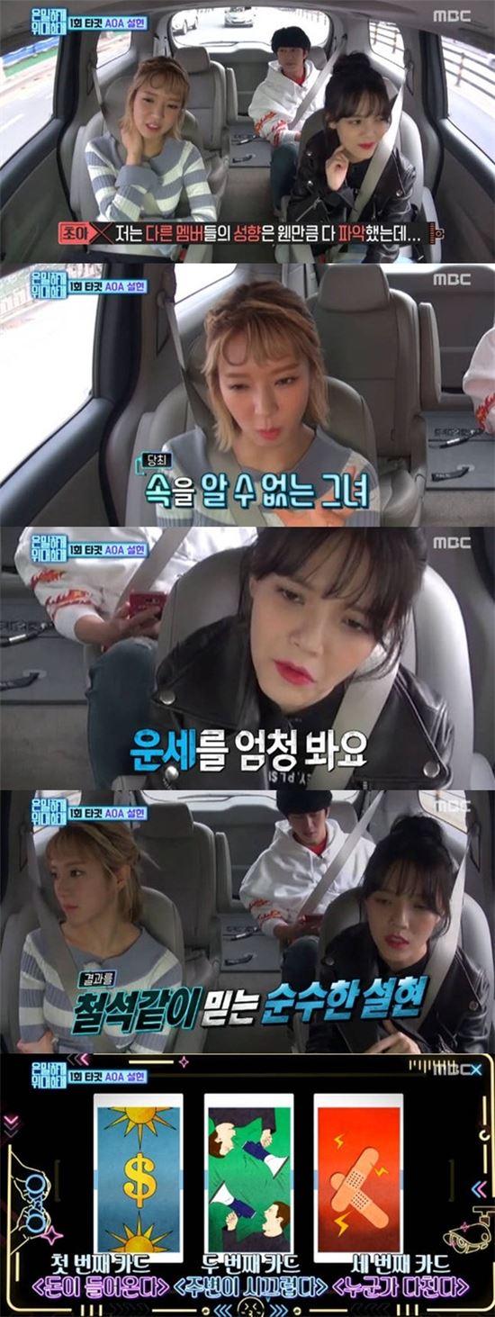 AOA 초아 지민. 사진=MBC '은밀하게 위대하게' 방송 캡쳐