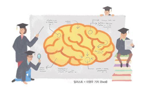[사이언스포럼]뇌 관련 학과가 없는 한국의 대학