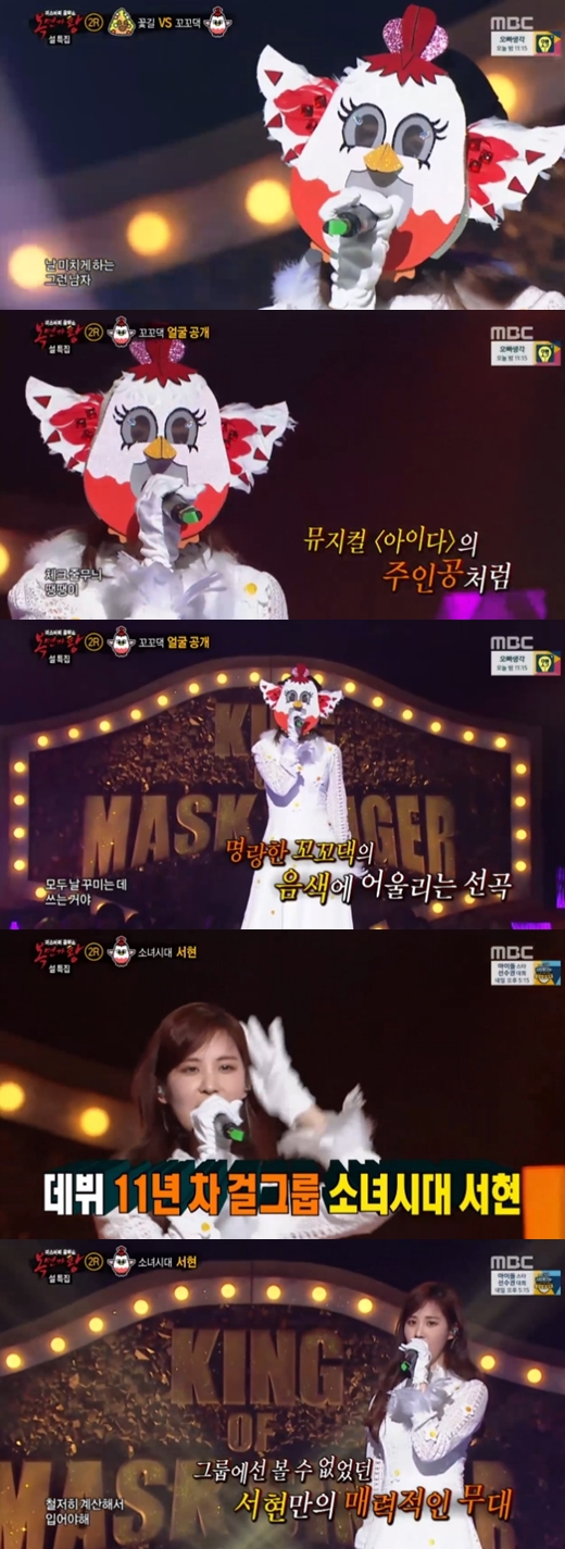 소녀시대 서현. 사진=MBC '복면가왕' 방송 캡쳐