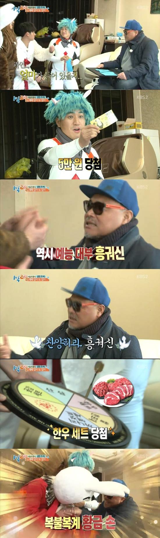 김흥국. 사진=KBS2 '1박2일' 방송 캡쳐