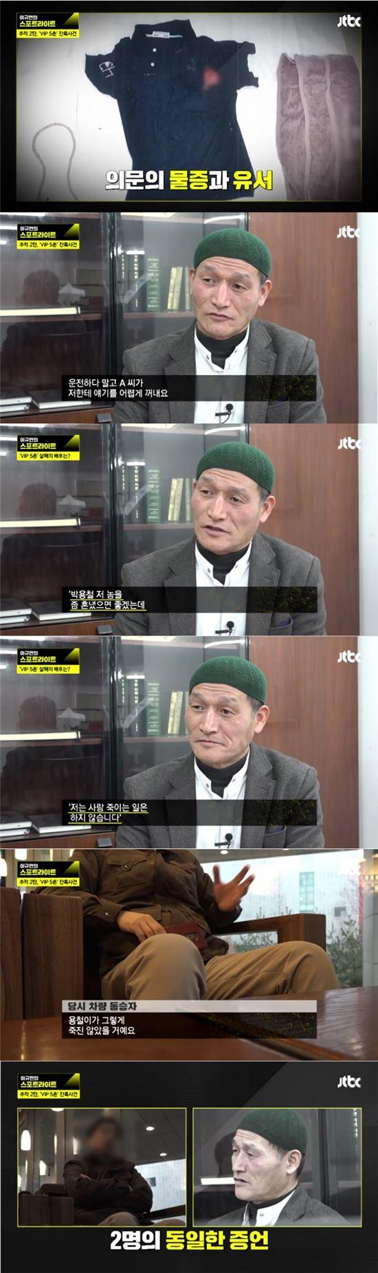 5일 방송된 JTBC '이규연의 스포트라이트'에서는 박근혜 대통령의 5촌인 박용수, 박용철 사망 사건을 재조명했다./사진=JTBC '이규연의 스포트라이트' 방송화면 캡처