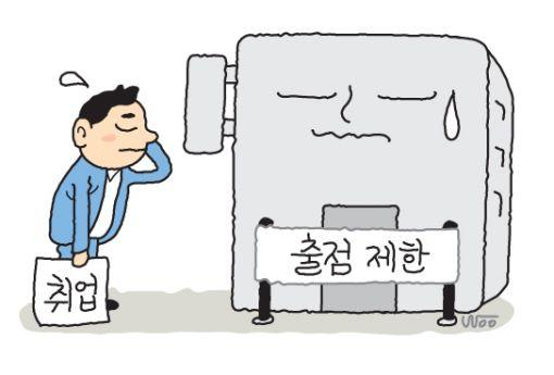 꽉 막힌 신규출점…내년 '일자리 절벽' 온다