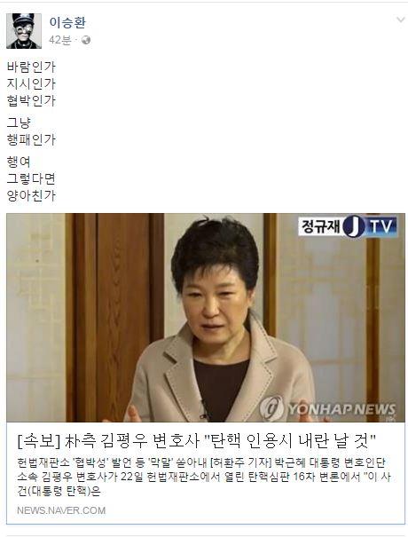 가수 이승환이 박근혜 대통령 측 김평우 변호사의 발언에 대해 비판했다/사진= 이승환 '페이스북' 캡처