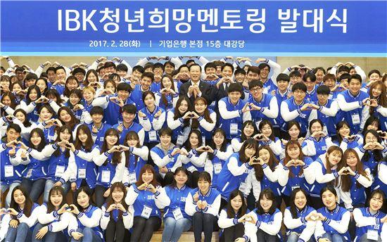 28일 서울 중구 기업은행 본점에서 개최된 'IBK 청년희망 멘토링' 발대식에서 김도진 은행장(네번째 줄 가운데)이 학습멘토로 선발된 대학생들과 기념촬영을 하고 있다. (사진 : 기업은행)