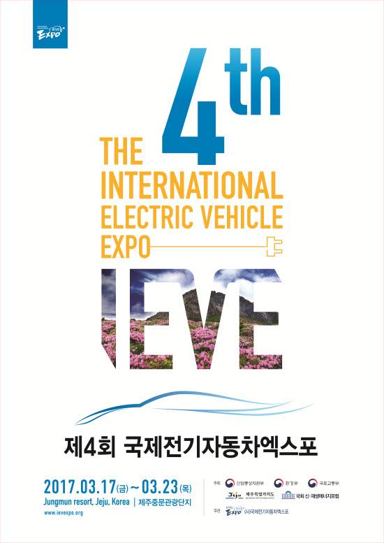 제4회 국제전기차엑스포 포스터